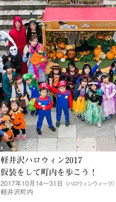 2017tokusyu9_walk1_230x400