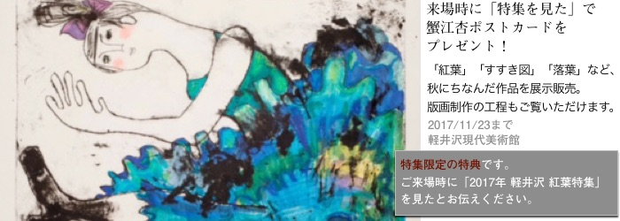 2017tokusyu10_moca1_700x250