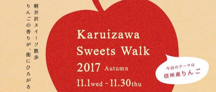 » 軽井沢スイーツ散歩2017秋 〜りんごの香りが街にひろがる〜 11/1〜30開催