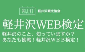 軽井沢WEB検定 2/4·5 開催
