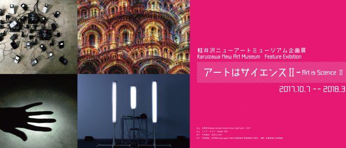 » アートはサイエンスⅡ -Art is ScienceⅡ -/軽井沢ニューアートミュージアム