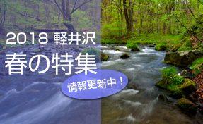 軽井沢 春の特集