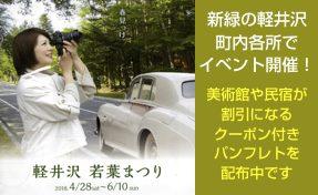 軽井沢 若葉まつり2018