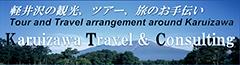 軽井沢トラベル&コンサルティング
