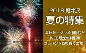 軽井沢 夏の特集 2018