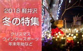 軽井沢 冬の特集 2018