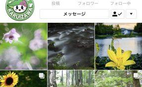 karuizawa.info配信中