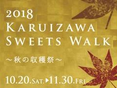 軽井沢スイーツ散歩2018 秋の収穫祭