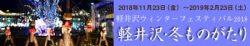 軽井沢・冬ものがたり2019/軽井沢ウィンターフェスティバル2019