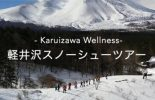軽井沢スノーシューツアー WEB限定の割引特典あります/軽井沢トラベル&コンサルティング