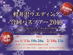 軽井沢ウェディング合同バスツアー