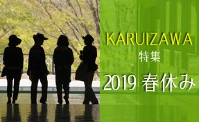 軽井沢 2019 春休み特集
