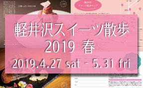 軽井沢スイーツ散歩2019春