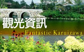 Fantastic Karuizawa