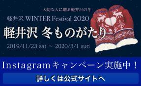 軽井沢 冬ものがたり