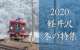 軽井沢 冬の特集