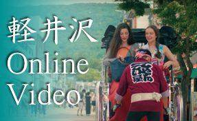 軽井沢OnlineVideo特集