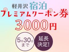 軽井沢宿泊プレミアムクーポン