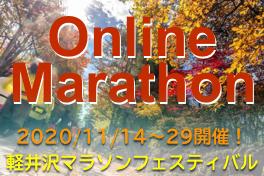 軽井沢マラソンフェスティバル
