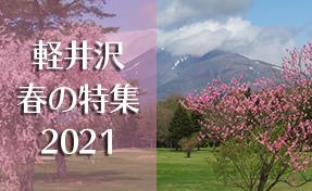 2021年 軽井沢 春の特集
