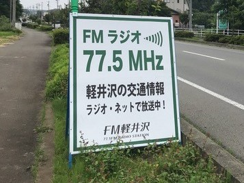 » FM軽井沢(周波数77.5MHz)では、毎日、交通情報を放送しています