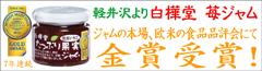 (株)白樺堂