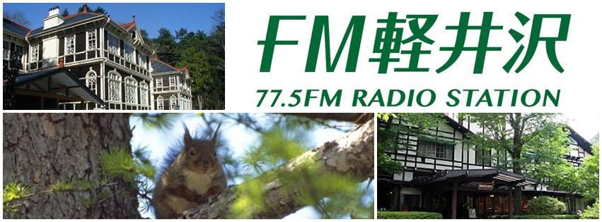 FM_karuizawa