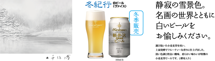 fuyukikou700200
