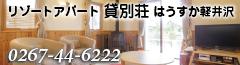はうすか かるいさわ 軽井沢のご宿泊は貸別荘がおすすめ