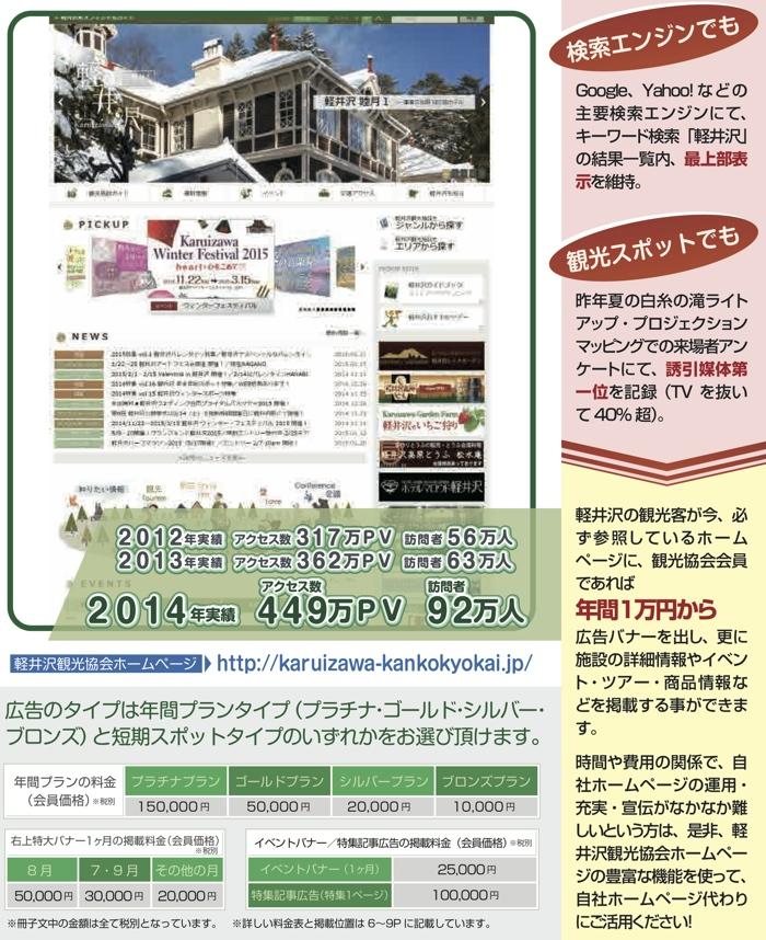karuizawaHP_ad2015_image700