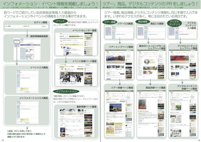 karuizawaHP_ad2015_info700
