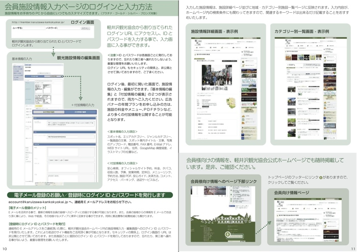 karuizawaHP_ad2015_login700