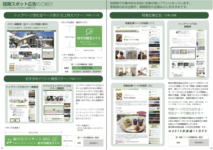 karuizawaHP_ad2015_tanki_price_size700