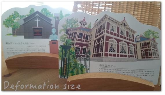 karuizawa_postcard_deformationsize