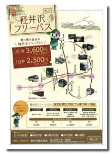 » バスと電車の乗り降り自由『軽井沢フリーパス』発売!