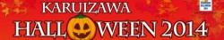 10/18〜軽井沢ハロウィン2014開催!10/25 ハロウィン・ウォーク参加者募集!