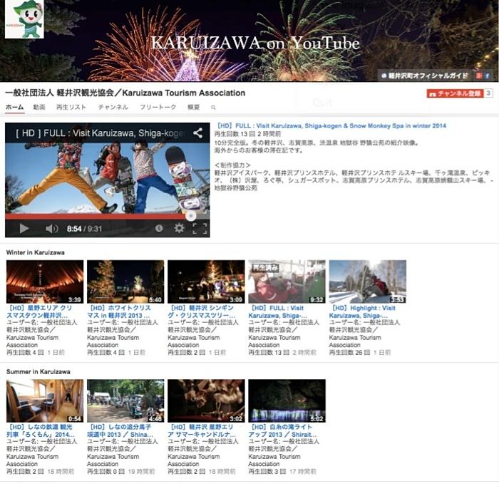 karuizawainyoutube_image201411_700