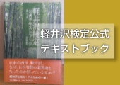 軽井沢検定公式ガイドブック