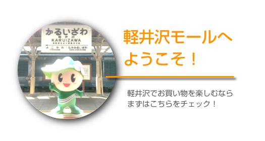 軽井沢モールへようこそ!