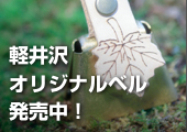 軽井沢オリジナルベル
