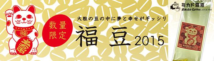 mikado_2015fuku_700x200