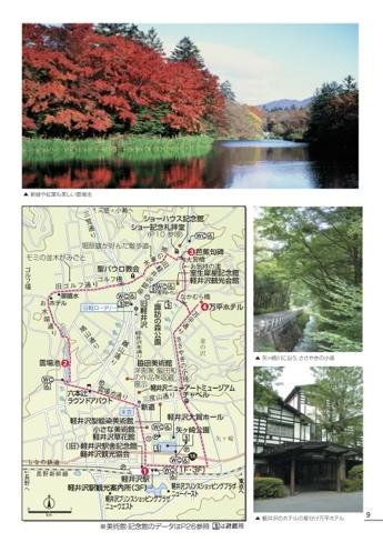 shin-kyukaruizawa2014b