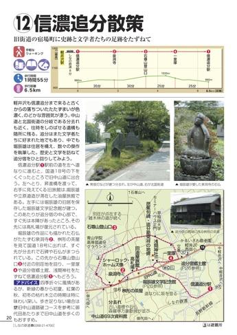 shinanooiwake_aruku2014