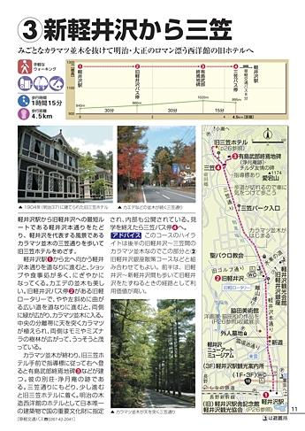 shinkaru_mikasa2014