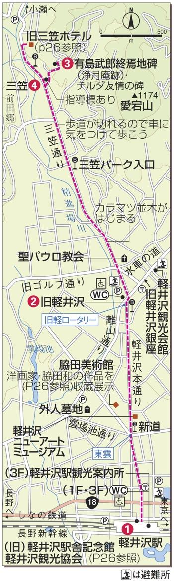 shinkaru_mikasa2014rootmap