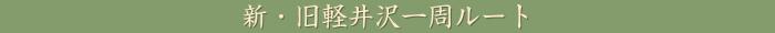 shinkyu_root_minibar