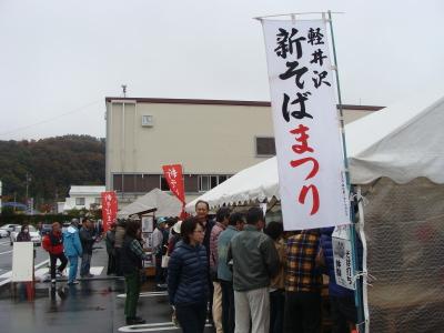 » 第9回 新そばまつり/軽井沢町役場駐車場