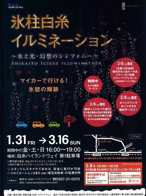 shiraito201401illumi