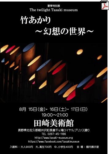 tasaki_takeakari201408