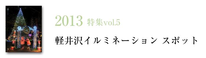tokusyu5